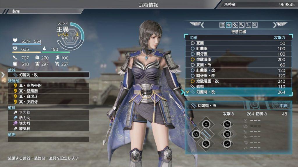 Dynasty Warriors 9 Game Wiki